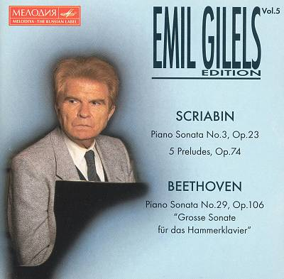Emil Gilels Edition, Vol. 5