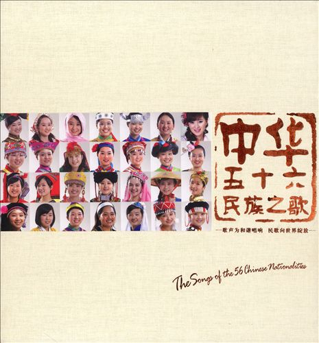 Songs of the 56 Chinese Nationalities