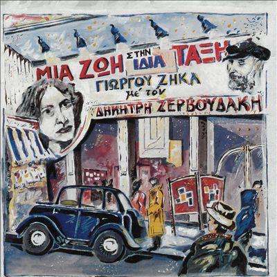 Mia Zoi Stin Idia Taxi