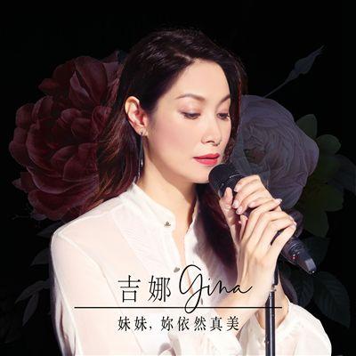 Mei Mei , Ni Yi Ran Zhen Mei