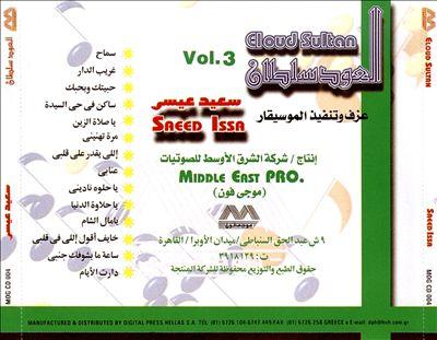Saeed Issa, Vol. 3