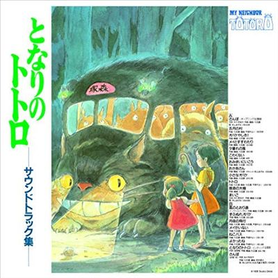 My Neighbour Totoro [Original Motion Picture Soundtrack]