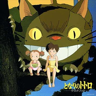 My Neighbor Totoro: Sound Book [Original Soundtrack]