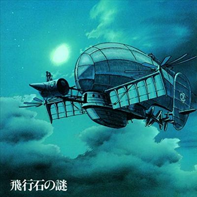 Castle in the Sky [Original Motion Picture Soundtrack]