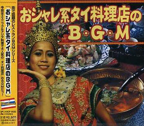 Osyarekei Thai Restaurant BGM