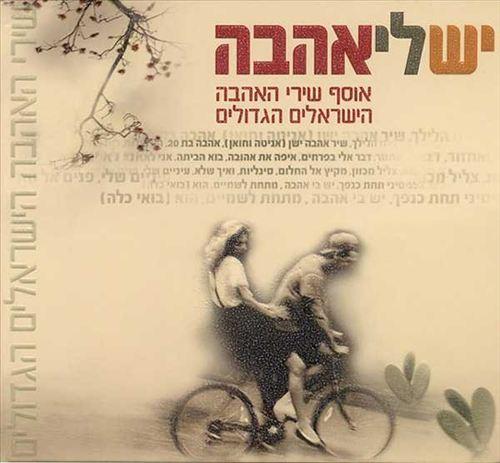 Great Israeli Love Songs