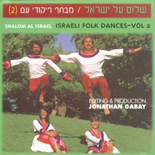50 Israel Folk Dances Vol. 2