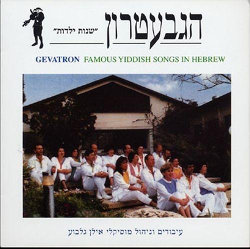 Yiddish Songs Hebrew