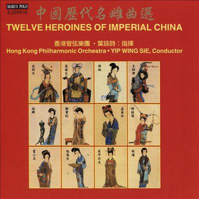 Twelve Heroines of Imperial China