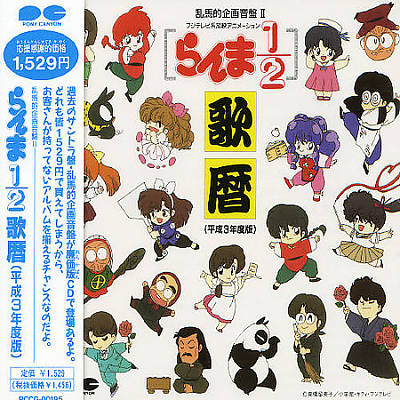 Ranma 1/2 [Pony Canyon #2]