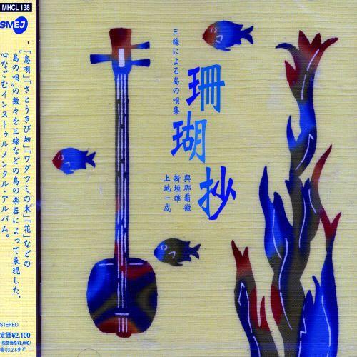 Sangosho: Shamisenniyoru Shimano Utashu