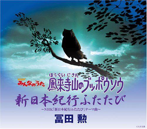Horaijisan No Bupposo/Sin Nihon Kiko