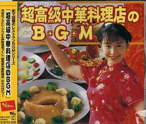 Chokokyu Chukaryoriten No BGM