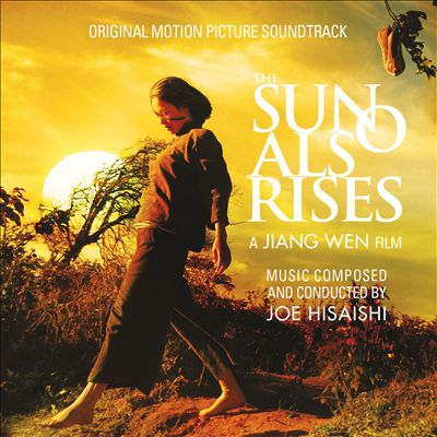 The Sun Also Rises [Original Motion Picture Soundtrack]