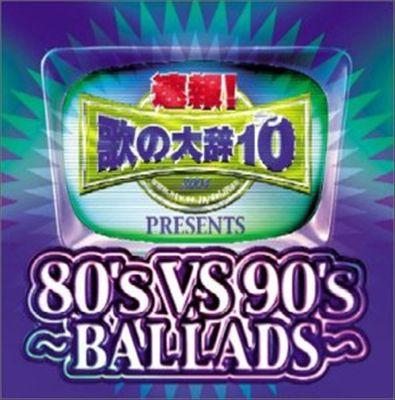 Sokuho! Utano Daijiten Presents: 80S vs 90S Ballads