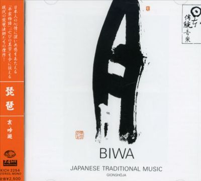 Japanese Tradition: Biwa