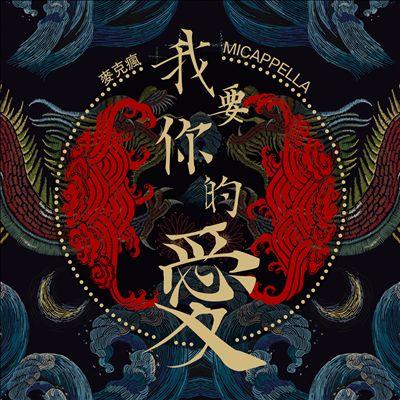 Wo Yao Ni De Ai