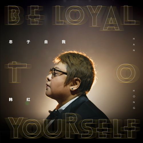 Be Loyal to Yourself