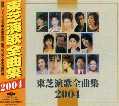 Toshiba Enka 2004 Zenkyokusyu