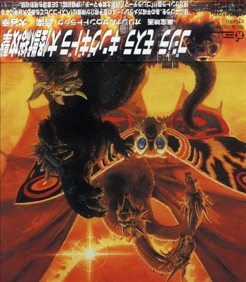 Godzilla,Mothra & King Gidra: The Massive
