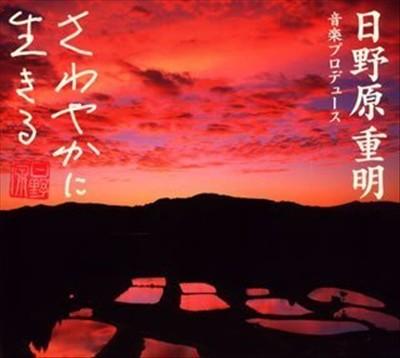 Sawayaka Ni Ikiru Ongaku Series: Furusato Hen