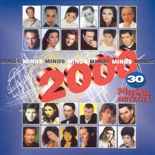 Minos 2000