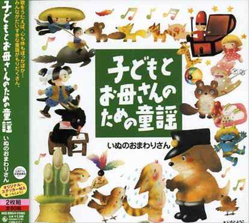Nobi Nobi Kodomoto Okasan/Doyo, Vol. 2