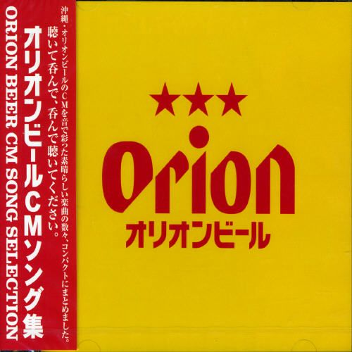 Orion Beer CM Song Selection