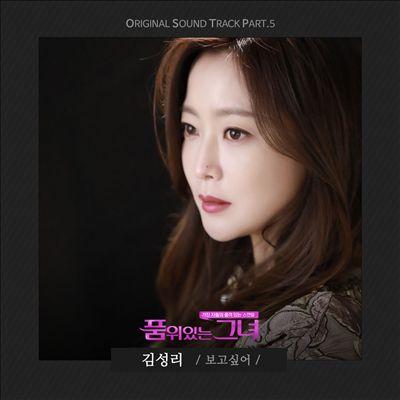 Woman of Dignity, Pt. 5 [Original Soundtrack]