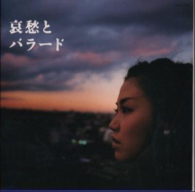 Aishuuto Ballad