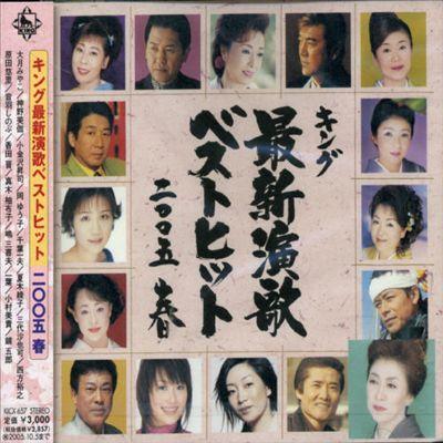 King Saishin Enka Best Hit 2005 Haru