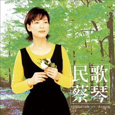 Tsai Chin Folk