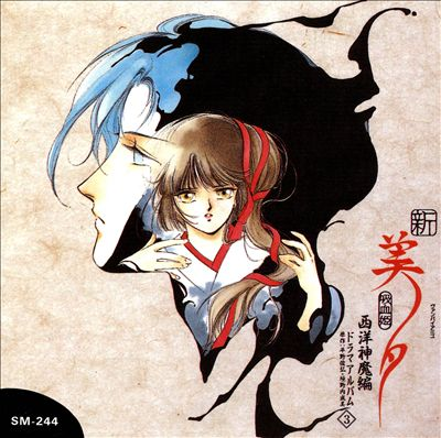 Vampire Princess: Western Shinma 3