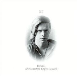 Pesni Alexandra Vertinskogo