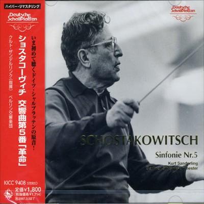 Schostakowitsch: Sinfonie Nr. 5