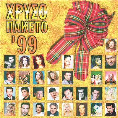 Hriso Paketo '99