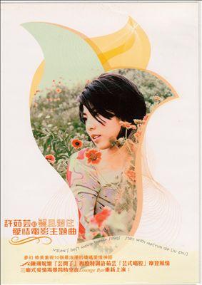Xu Ru Yi de Ai Qing Dian Ying Zhu Ti Qu - Yun Qie Liu Zhu