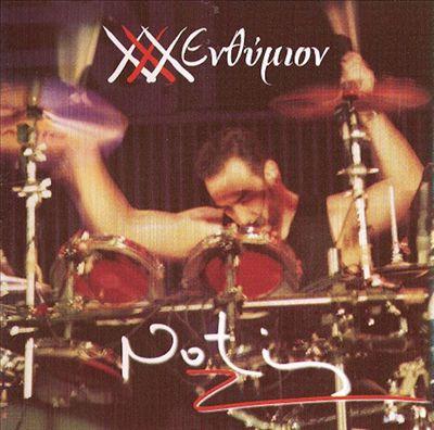 XXX Enthymion (Zontani Ihografisi)