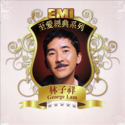 EMI Lovely Legend: George Lam