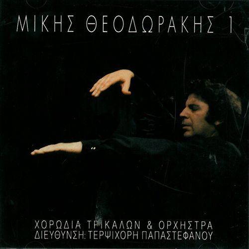 Mikis Theodorakis & Chorodia Trikalon 1
