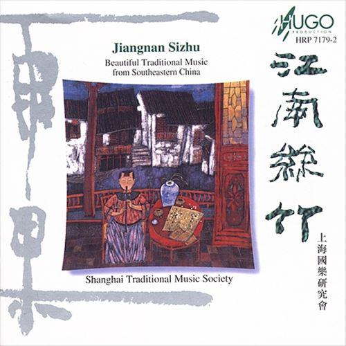 Jiangnan Sizhu: Beautiful Traditional Music from Southeastern China