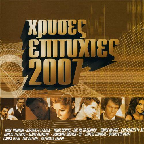 Hrises Epiticies 2007