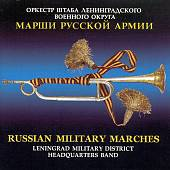 Russian Military Marches