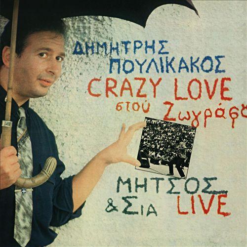 Crazy Love Stou Zografou