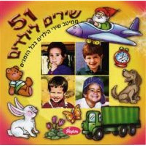 51 Songs For Children