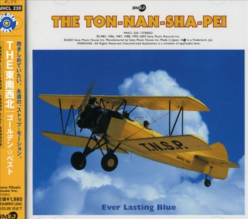 Golden Best: The Tonanshapei Ever Lasting Blue