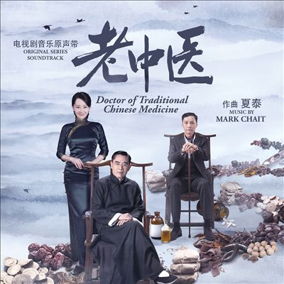 Doctor of Traditional Chinese Medicine [Original Series Soundtrack]