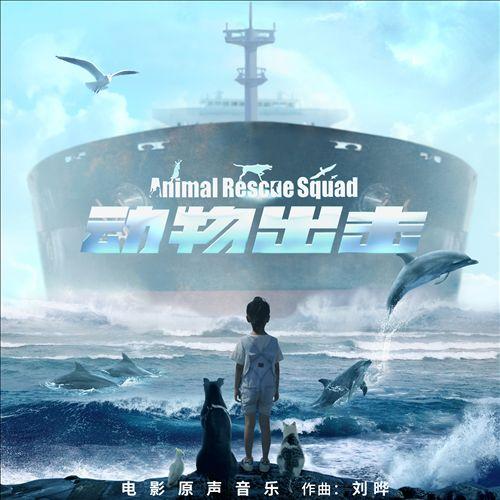 Animal Rescue Squad [Original Motion Picture Soundtrack]