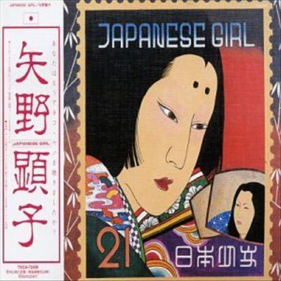 Japanese Girl [2002]