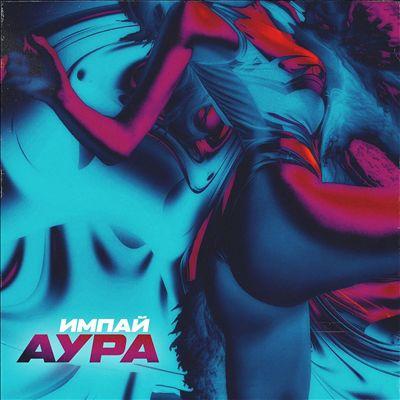 Aura (Prod. WZ Beats)